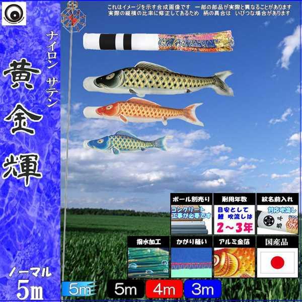 鯉のぼり 村上 こいのぼりセット 黄金輝 5m六点 翔龍吹流し 撥水加工 ノーマルセット 265057160