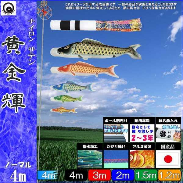 鯉のぼり 村上 こいのぼりセット 黄金輝 4m八点 翔龍吹流し 撥水加工 ノーマルセット 265057165