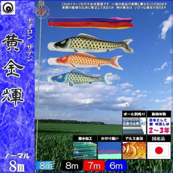鯉のぼり 村上 こいのぼりセット 黄金輝 8m六点 五色吹流し 撥水加工 ノーマルセット 265057169
