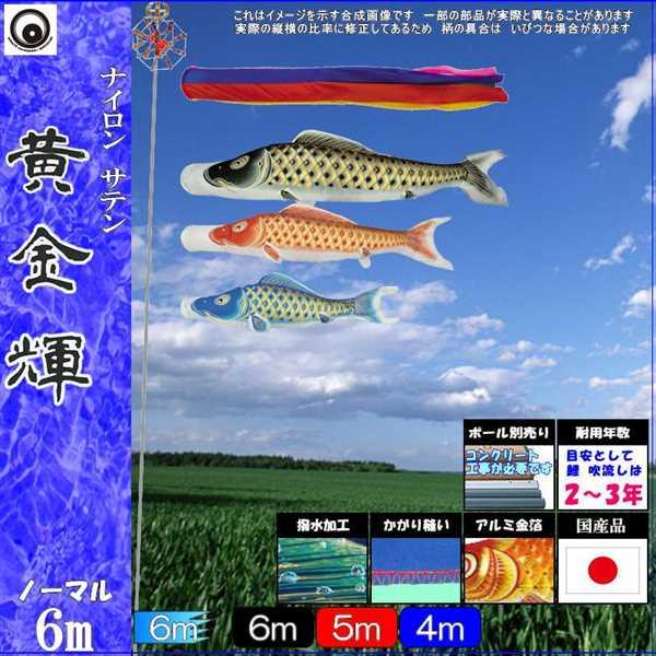 鯉のぼり 村上 こいのぼりセット 黄金輝 6m六点 五色吹流し 撥水加工 ノーマルセット 265057175
