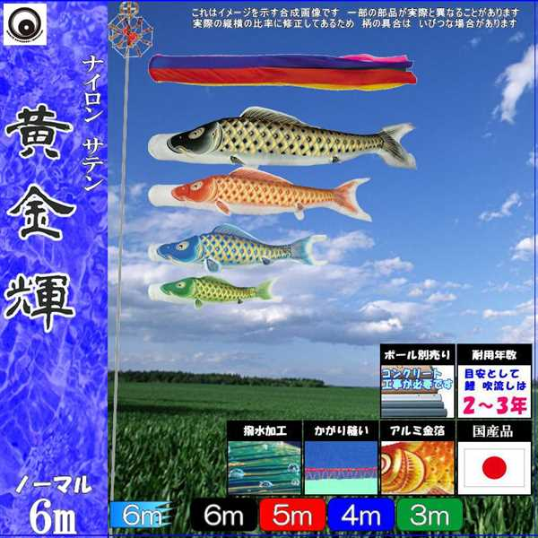 鯉のぼり 村上 こいのぼりセット 黄金輝 6m七点 五色吹流し 撥水加工 ノーマルセット 265057176