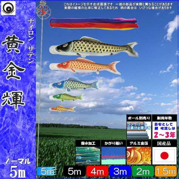 鯉のぼり 村上 こいのぼりセット 黄金輝 5m八点 五色吹流し 撥水加工 ノーマルセット 265057180