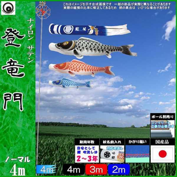 鯉のぼり 村上 こいのぼりセット 登竜門 4m六点 別誂鶴亀吹流し ノーマルセット 265057189