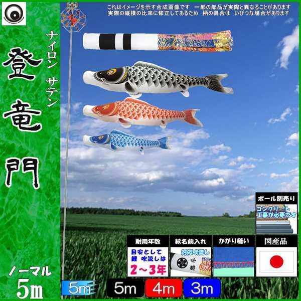 鯉のぼり 村上 こいのぼりセット 登竜門 5m六点 翔龍吹流し ノーマルセット 265057195