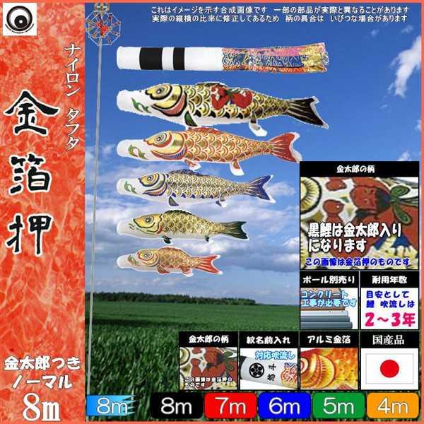 鯉のぼり 村上 こいのぼりセット 金箔押 8m八点 翔龍吹流し 金太郎つき ノーマルセット 265057204