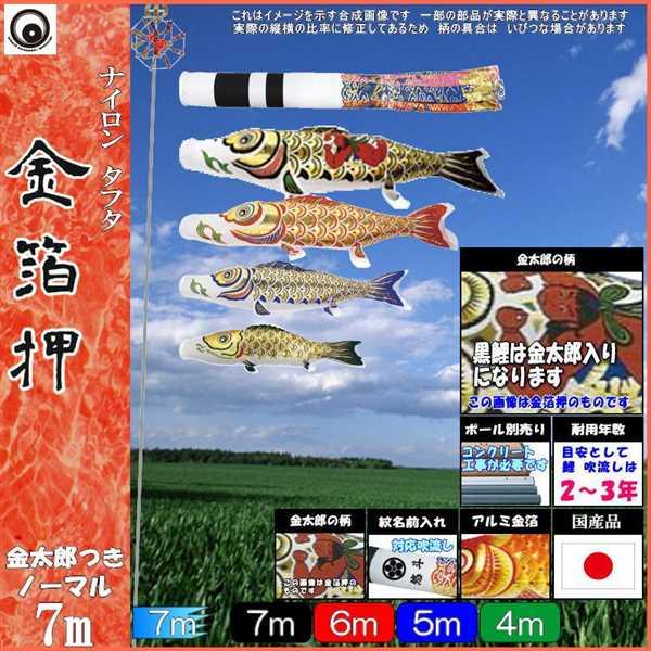 鯉のぼり 村上 こいのぼりセット 金箔押 7m七点 翔龍吹流し 金太郎つき ノーマルセット 265057206
