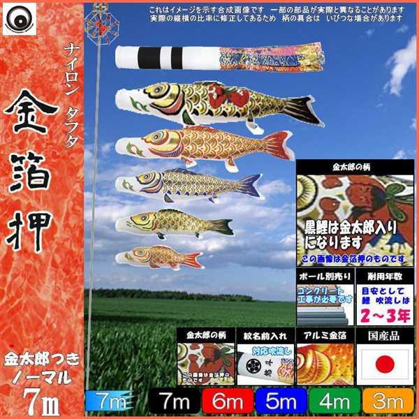 鯉のぼり 村上 こいのぼりセット 金箔押 7m八点 翔龍吹流し 金太郎つき ノーマルセット 265057207