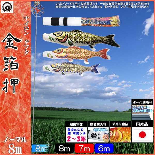 鯉のぼり 村上 こいのぼりセット 金箔押 8m六点 翔龍吹流し ノーマルセット 265057232