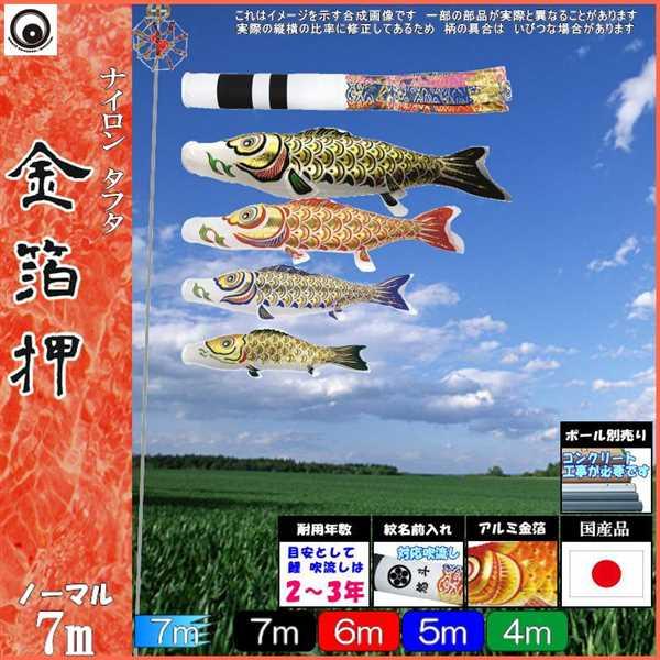 鯉のぼり 村上 こいのぼりセット 金箔押 7m七点 翔龍吹流し ノーマルセット 265057236
