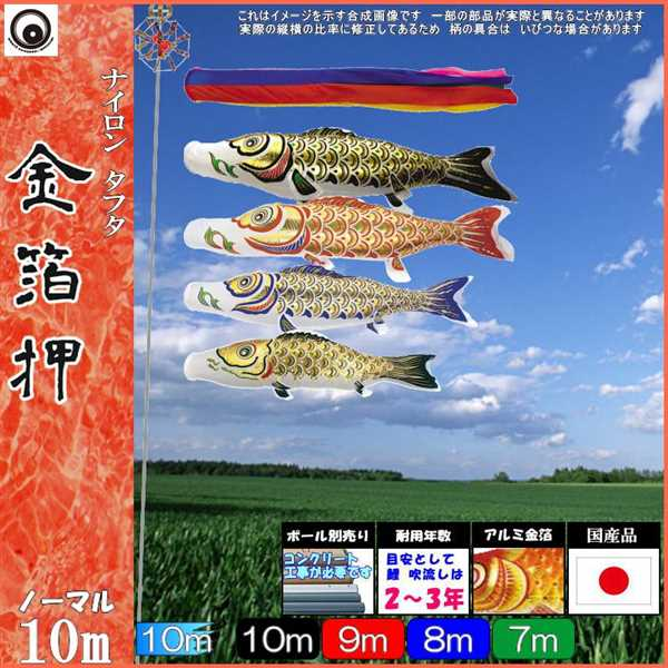 鯉のぼり 村上 こいのぼりセット 金箔押 10m七点 五色吹流し ノーマルセット 265057250
