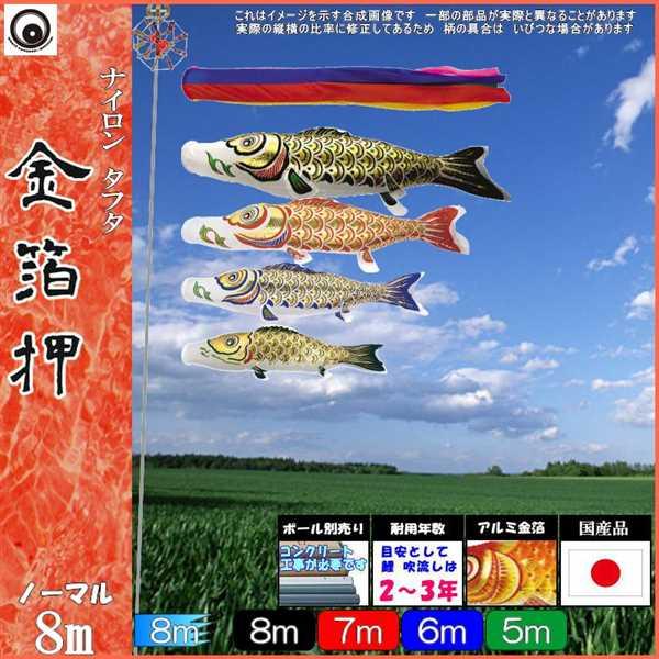 鯉のぼり 村上 こいのぼりセット 金箔押 8m七点 五色吹流し ノーマルセット 265057256