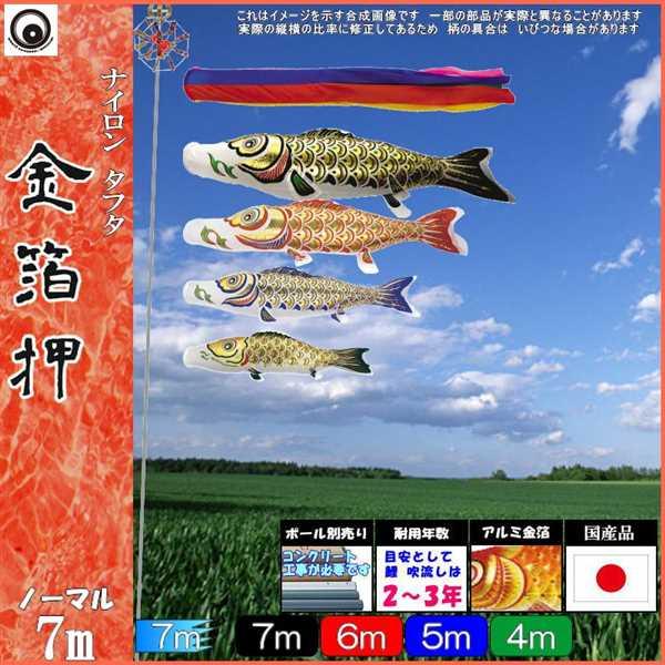 鯉のぼり 村上 こいのぼりセット 金箔押 7m七点 五色吹流し ノーマルセット 265057259
