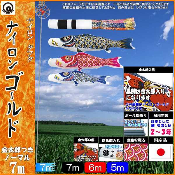 鯉のぼり 村上 こいのぼりセット ナイロンゴールド 7m六点 翔龍吹流し 金太郎つき ノーマルセット 265057275