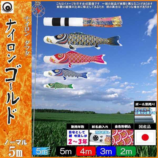 鯉のぼり 村上 こいのぼりセット ナイロンゴールド 5m七点 翔龍吹流し ノーマルセット 265057316