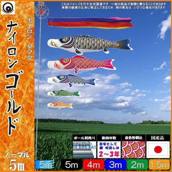 鯉のぼり 村上 こいのぼりセット ナイロンゴールド 5m八点 五色吹流し ノーマルセット 265057340