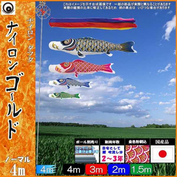 鯉のぼり 村上 こいのぼりセット ナイロンゴールド 4m七点 五色吹流し ノーマルセット 265057342