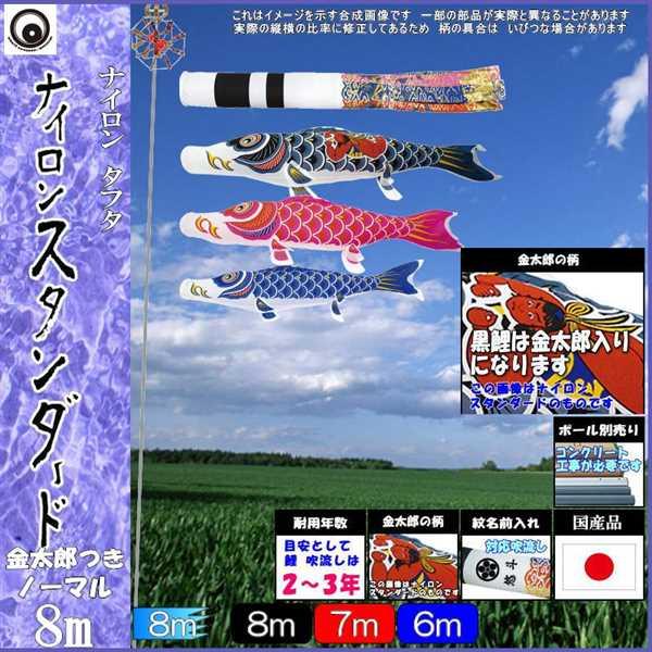 鯉のぼり 村上 こいのぼりセット ナイロンスタンダード 8m六点 翔龍吹流し 金太郎つき ノーマルセット 265057346