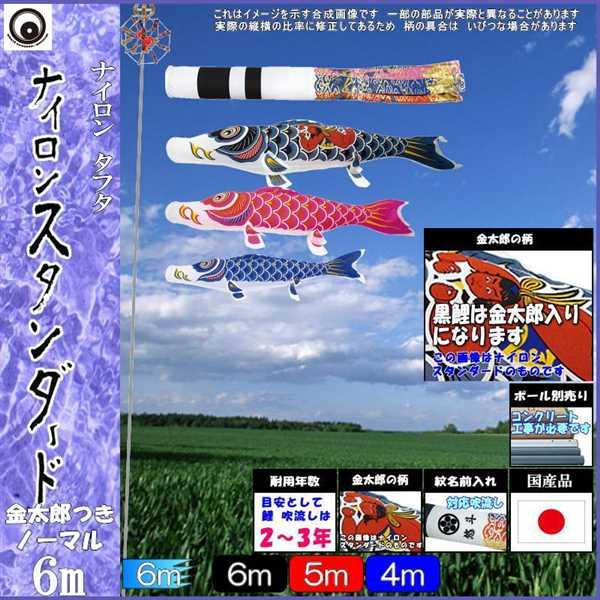 鯉のぼり 村上 こいのぼりセット ナイロンスタンダード 6m六点 翔龍吹流し 金太郎つき ノーマルセット 265057352