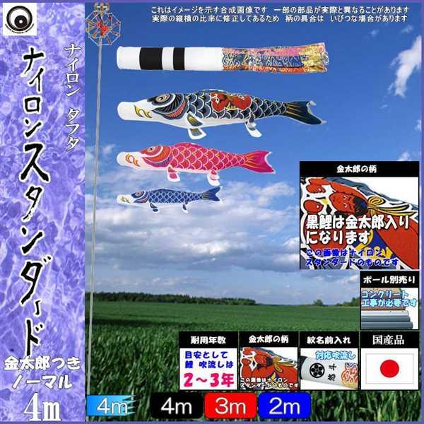 鯉のぼり 村上 こいのぼりセット ナイロンスタンダード 4m六点 翔龍吹流し 金太郎つき ノーマルセット 265057358