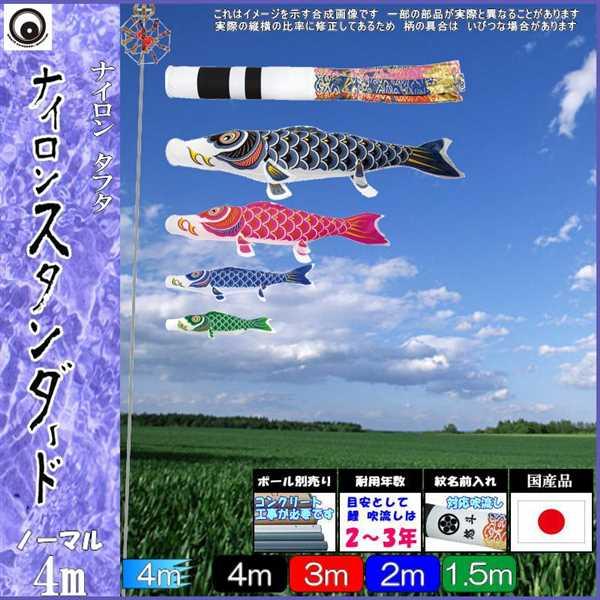 鯉のぼり 村上 こいのぼりセット ナイロンスタンダード 4m七点 翔龍吹流し ノーマルセット 265057393