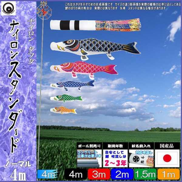 鯉のぼり 村上 こいのぼりセット ナイロンスタンダード 4m八点 翔龍吹流し ノーマルセット 265057394