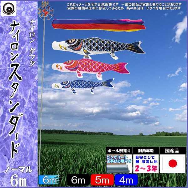 鯉のぼり 村上 こいのぼりセット ナイロンスタンダード 6m六点 五色吹流し ノーマルセット 265057409