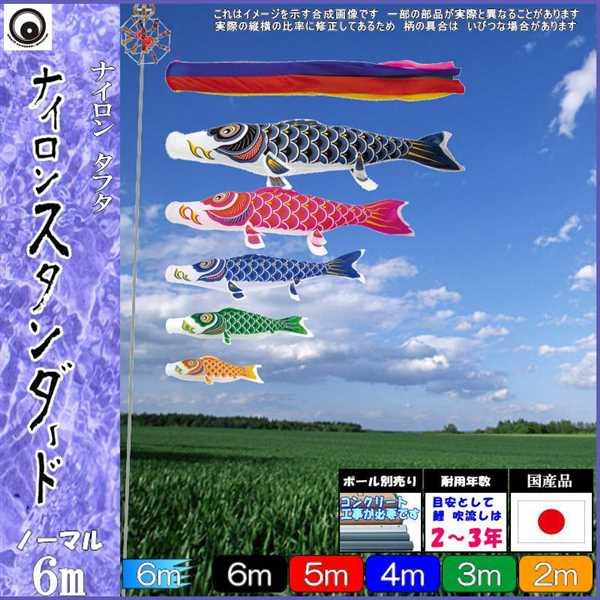 鯉のぼり 村上 こいのぼりセット ナイロンスタンダード 6m八点 五色吹流し ノーマルセット 265057411