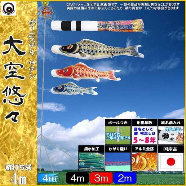 鯉のぼり 村上 こいのぼりセット 大空悠々 4m 翔龍吹流し ガーデンセット 撥水加工 265057436