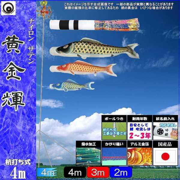 鯉のぼり 村上 こいのぼりセット 黄金輝 4m 翔龍吹流し ガーデンセット 撥水加工 265057448