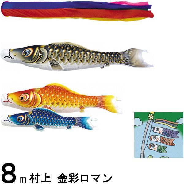 鯉のぼり 村上 こいのぼりセット 金彩ロマン 8m六点 五色吹流し 撥水加工 ノーマルセット 265057044