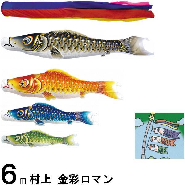 鯉のぼり 村上 こいのぼりセット 金彩ロマン 6m七点 五色吹流し 撥水加工 ノーマルセット 265057051