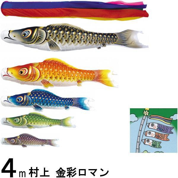 鯉のぼり 村上 こいのぼりセット 金彩ロマン 4m八点 五色吹流し 撥水加工 ノーマルセット 265057058