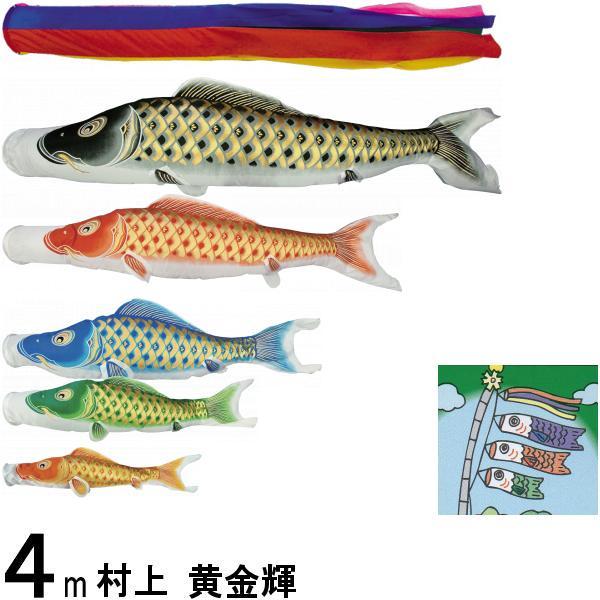 鯉のぼり 村上 こいのぼりセット 黄金輝 4m八点 五色吹流し 撥水加工 ノーマルセット 265057183