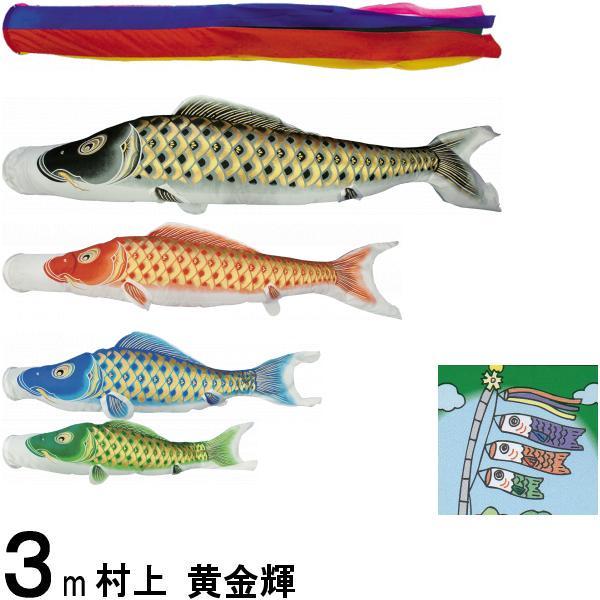 鯉のぼり 村上 こいのぼりセット 黄金輝 3m七点 五色吹流し 撥水加工 ノーマルセット 265057185