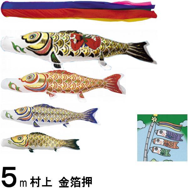 鯉のぼり 村上 こいのぼりセット 金箔押 5m七点 五色吹流し 金太郎つき ノーマルセット 265057227