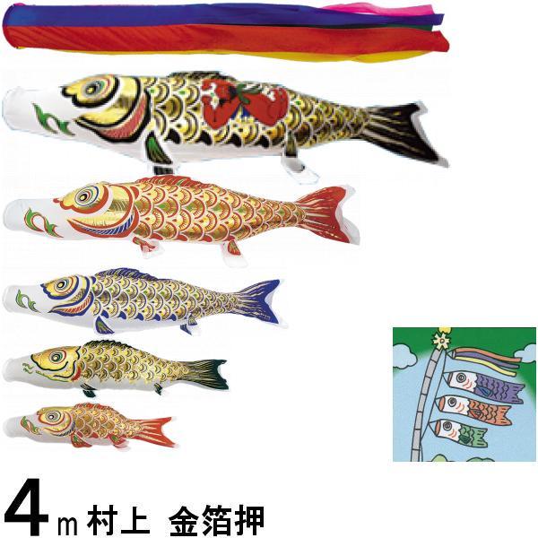 鯉のぼり 村上 こいのぼりセット 金箔押 4m八点 五色吹流し 金太郎つき ノーマルセット 265057231