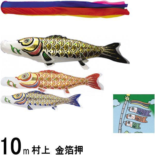 鯉のぼり 村上 こいのぼりセット 金箔押 10m六点 五色吹流し ノーマルセット 265057249