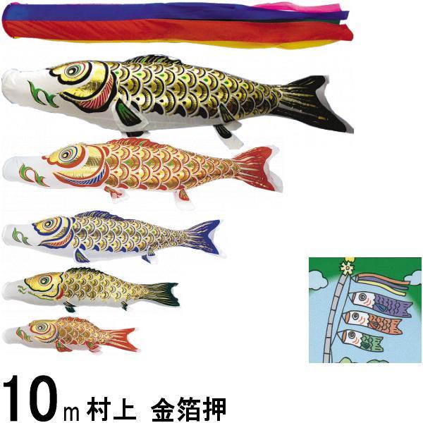 鯉のぼり 村上 こいのぼりセット 金箔押 10m八点 五色吹流し ノーマルセット 265057251