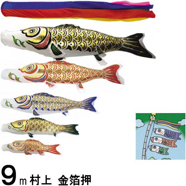 鯉のぼり 村上 こいのぼりセット 金箔押 9m八点 五色吹流し ノーマルセット 265057254