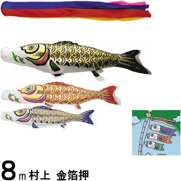 鯉のぼり 村上 こいのぼりセット 金箔押 8m六点 五色吹流し ノーマルセット 265057255