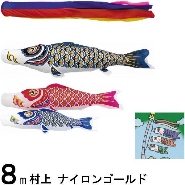 鯉のぼり 村上 こいのぼりセット ナイロンゴールド 8m六点 五色吹流し 金太郎つき ノーマルセット 265057289