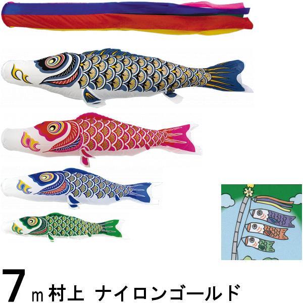 鯉のぼり 村上 こいのぼりセット ナイロンゴールド 7m七点 五色吹流し 金太郎つき ノーマルセット 265057293