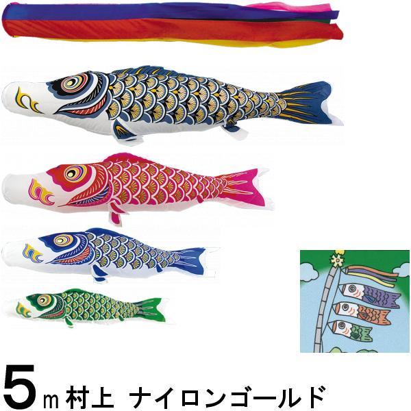 鯉のぼり 村上 こいのぼりセット ナイロンゴールド 5m七点 五色吹流し ノーマルセット 265057339