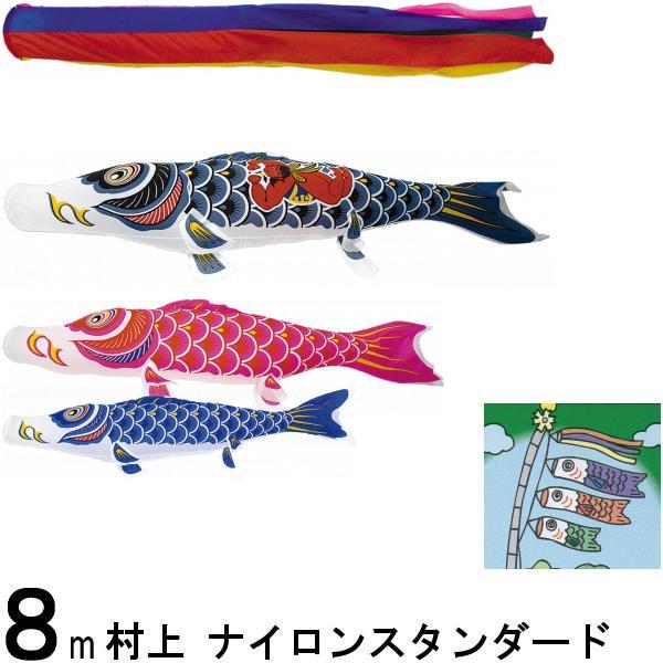 鯉のぼり 村上 こいのぼりセット ナイロンスタンダード 8m六点 五色吹流し 金太郎つき ノーマルセット 265057363