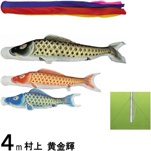 鯉のぼり 村上 こいのぼりセット 黄金輝 4m 五色吹流し ガーデンセット 撥水加工 265057452