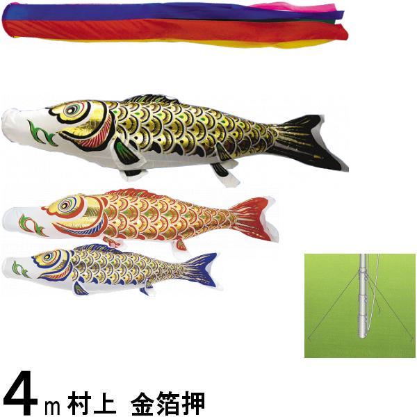 鯉のぼり 村上 こいのぼりセット 金箔押 4m 五色吹流し ガーデンセット 265057472