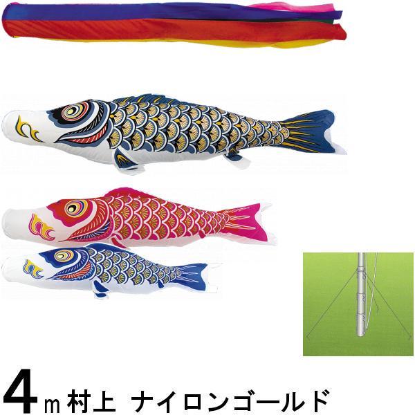 鯉のぼり 村上 こいのぼりセット ナイロンゴールド 4m 五色吹流し ガーデンセット 265057490