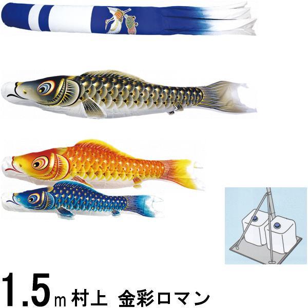 鯉のぼり 村上 こいのぼりセット 金彩ロマン 1.5m キラキラスタンド 撥水加工 265057511