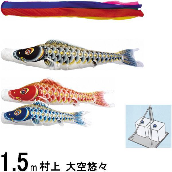 鯉のぼり 村上 こいのぼりセット 大空悠々 1.5m キラキラスタンド 撥水加工 265057521