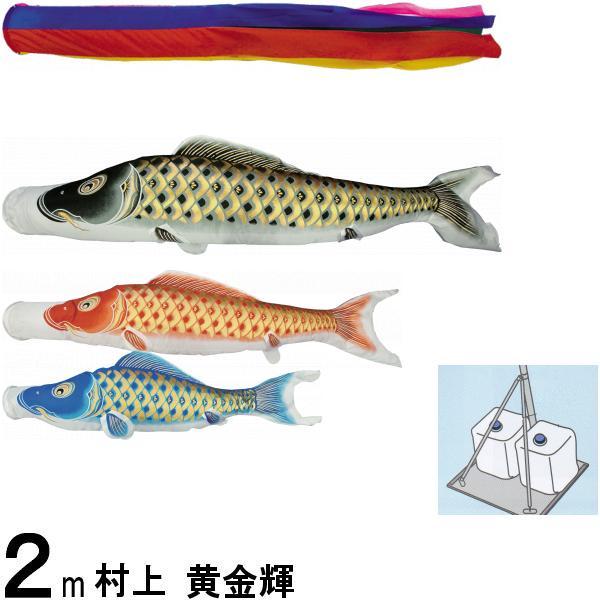 鯉のぼり 村上 こいのぼりセット 黄金輝 2m キラキラスタンド 撥水加工 265057526